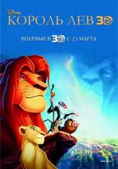 rajzfilm értékelés 2012