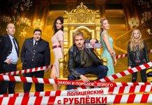 Orosz tévésorozat 2017, a legjobb orosz tévésorozatok listája
