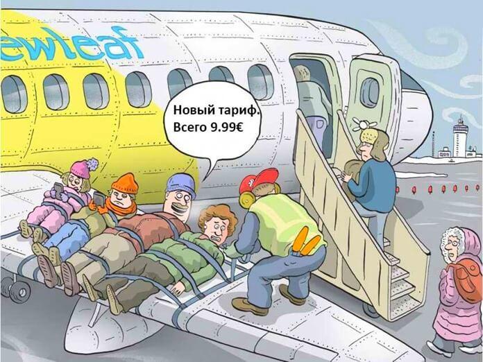 Olcsó légitársaságok - vicces